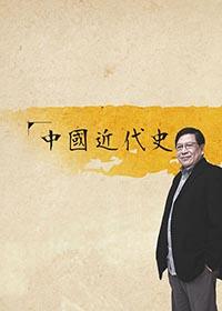 蕭若元主講中國近代史 (純聲音檔)