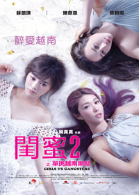 閨蜜2之單挑越南黑幫 (X-Spatial Edition)