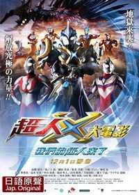 超人X大電影:我們的超人來了 (日語)