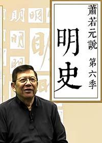蕭若元說明史 第6季