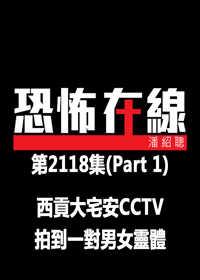 恐怖在線之酒店 第2118集 part 1 (西貢大宅安CCTV拍到一對男女靈體) (無字幕)
