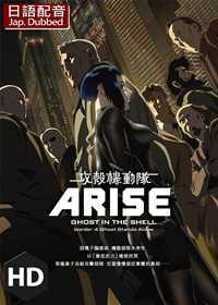 HD 攻殼機動隊ARISE 終之篇 (日語版)