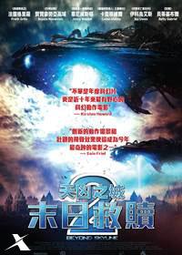 HD 天凶之城2:末日救贖 (X-Spatial Edition)