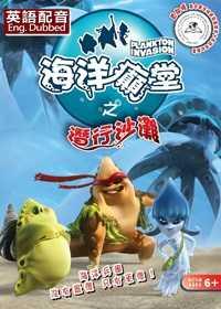海洋癲堂 Vol. 3 之潛行沙灘 (英語版)