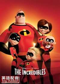 The Incredibles (Eng)