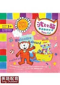 波比貓學通識遊世界 Vol. 2 (英語版)