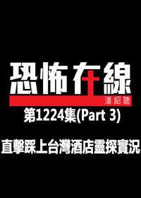 恐怖在線之酒店 第1224集 part 3 (直擊踩上台灣酒店靈探實況) (無字幕)