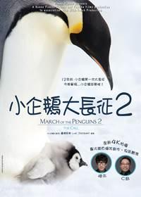 小企鵝大長征 2