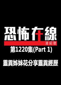 恐怖在線之酒店 第1220集 part 1 (靈異姊妹花分享靈異經歷) (無字幕)