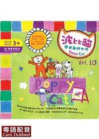 波比貓學通識遊世界 Vol. 10 (粵語版)