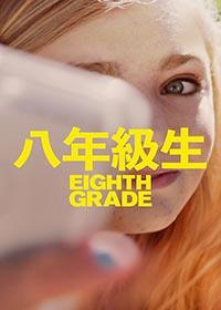 八年級生 (X-Spatial Edition)
