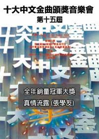 1992年度 第15屆十大中文金曲頒獎禮音樂會