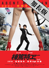 Agent Mr Chan (Extended Edition)