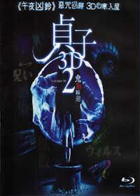 貞子2:鬼胎輪迴