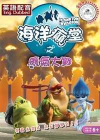 海洋癲堂 Vol. 6 之廢氣大戰 (英語版)