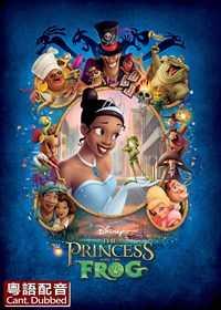 公主與青蛙 (粵語)