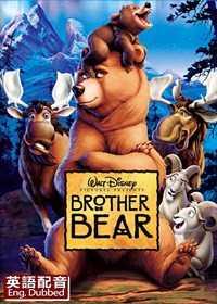 熊之歷險 (英語)
