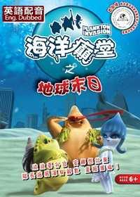 海洋癲堂 Vol. 11 之地球末日 (英語版)