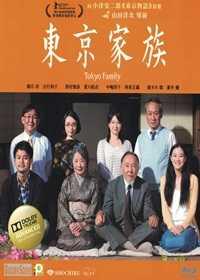 HD 東京家族