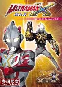 超人X 第12集