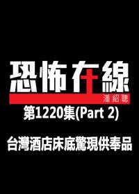 恐怖在線之酒店 第1220集 part 2 (台灣酒店床底驚現供奉品) (無字幕)