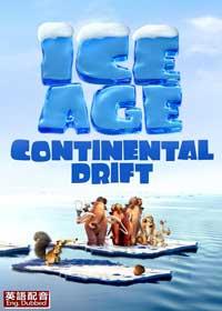 冰河世紀4:玩轉新大陸