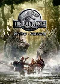 侏羅紀公園:迷失世界