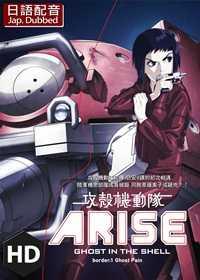 HD 攻殼機動隊ARISE 傷之篇 (日語版)