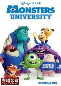 HD Monsters University (Cant)