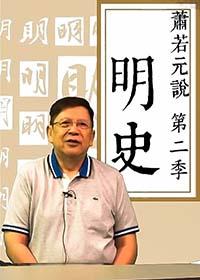 蕭若元說明史 第2季