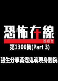 恐怖在線之酒店 第1300集 part 3 (張生分享黃霑鬼魂現身醫院) (無字幕)