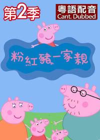 粉紅豬一家親 第二季 粵語